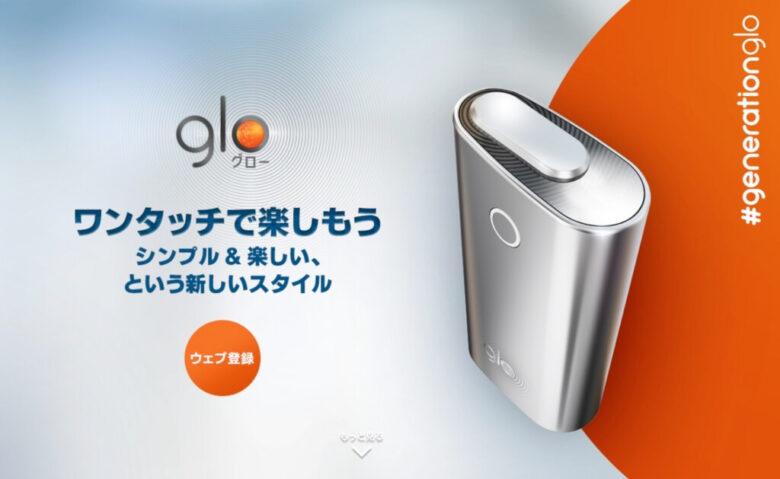 glo(グロー)買取価格