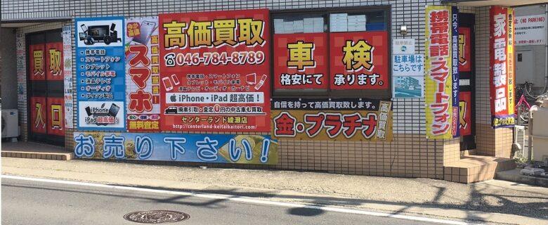 神奈川綾瀬店
