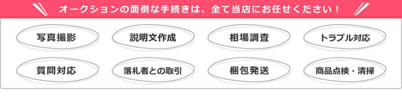 オークション・フリマ出品代行