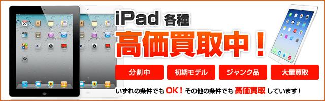 iPad買取強化中