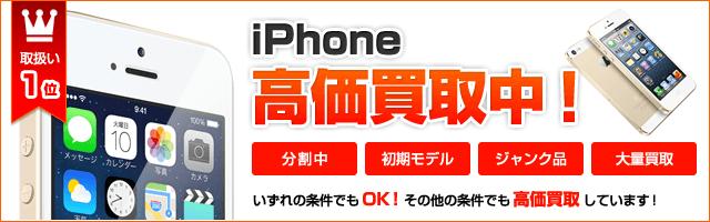 iPhone買取強化中